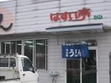 はすい亭円座店0204