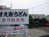 すえ宏0526