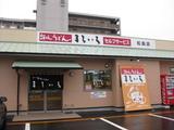 まるいち・松島店1026