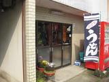 十河製麺0214