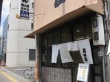 黒田屋築地店0508