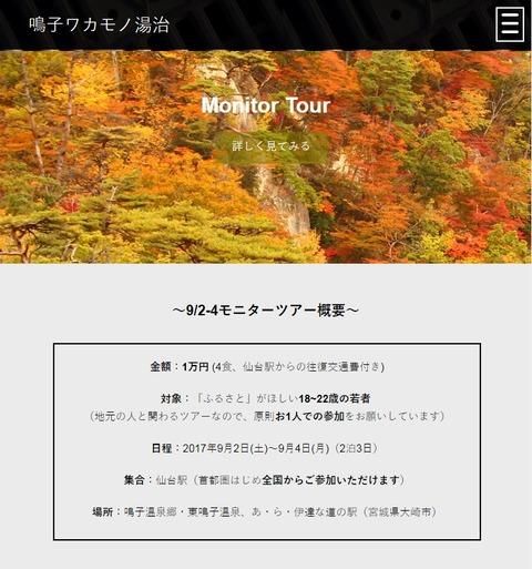 monitortour_abstruct