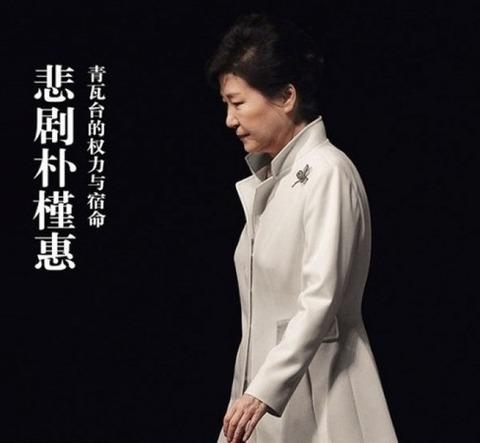国民に見捨てられた朴槿惠大統領