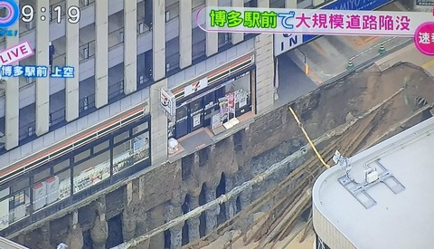博多駅前で陥没事故2