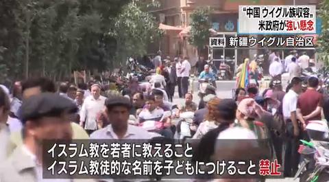 トランプ政権 中国がウイグル族を不当に収容と非難 3