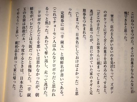【話題】辛淑玉の自伝本