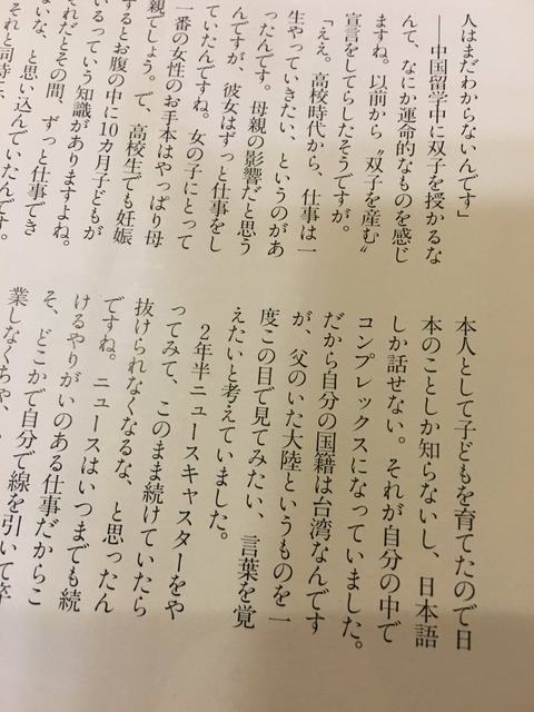 蓮舫「自分の国籍は台湾」3