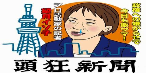 東京新聞・望月衣塑子がリツイート1