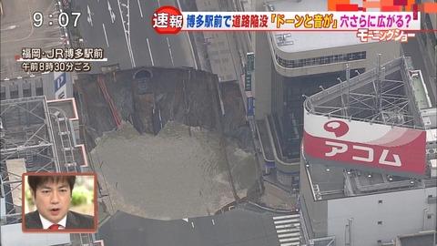 博多駅前で陥没事故4