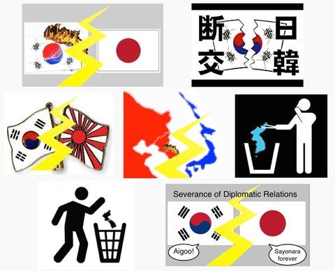 韓国人差別1