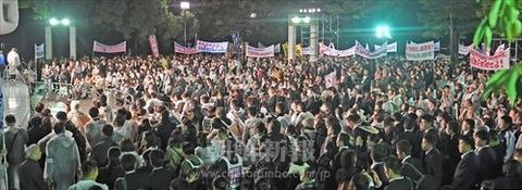 日本市民、同胞らが参加して行われた全国集会1