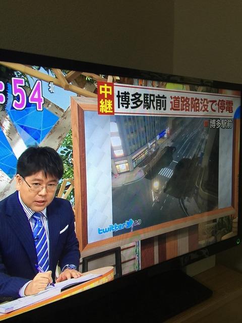 博多駅前で陥没事故1