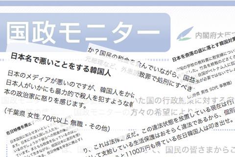 【話題】内閣府のサイトにあふれる1