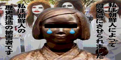 慰安婦像のモデル2