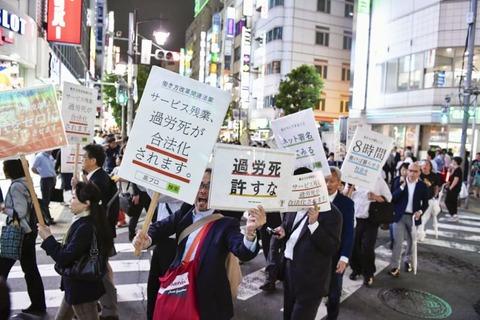【デモ】高プロ反対で会社員ら240人がデモ