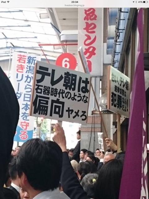 酷い日本マスコミ1