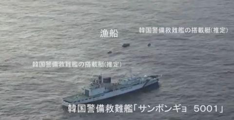 北朝鮮船舶捜索当時の映像