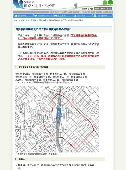 博多駅前で陥没事故6