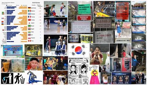 韓国人差別4