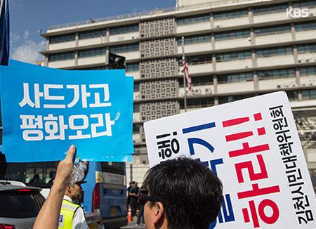 ソウルでTHAAD配備反対集会 米大使館一周へ