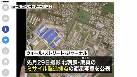【北朝鮮】ミサイル製造拠点を拡張か