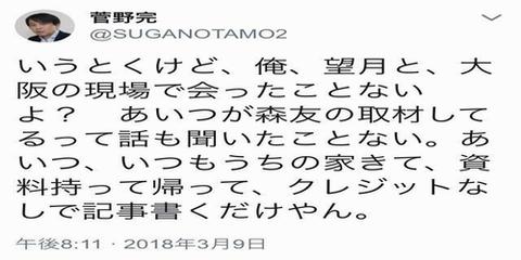 東京新聞・望月衣塑子がリツイート6