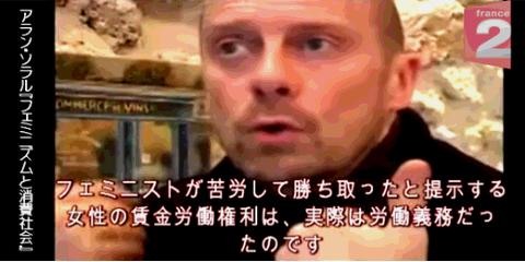 【アラン・ソラル『フェミニズムと消費社会』より】