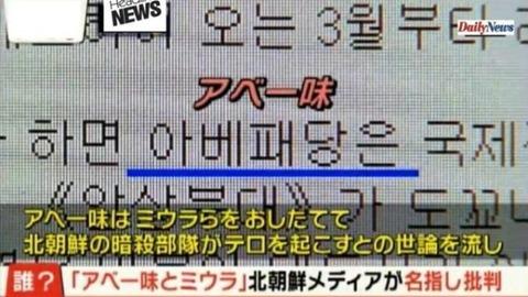 【即反応】「朝鮮総連弾圧をヒステリックに強行した」1