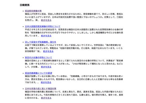 【話題】内閣府のサイトにあふれる2