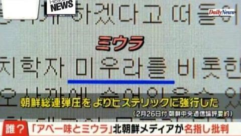 【即反応】「朝鮮総連弾圧をヒステリックに強行した」2