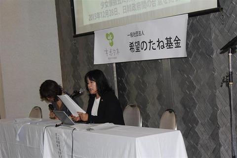 講演する韓国挺対協の尹美香