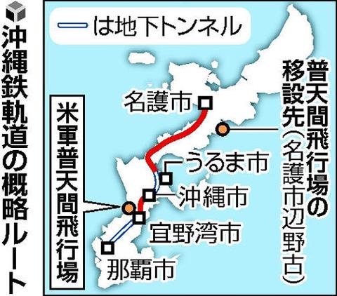 【経済】沖縄に鉄道、県がルート案