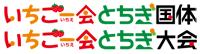 栃木国体大会