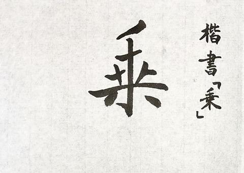 No.49d_noru[2]