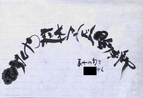 No.17-6t_musikikuya
