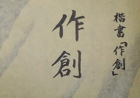 No.27d_sakusaku