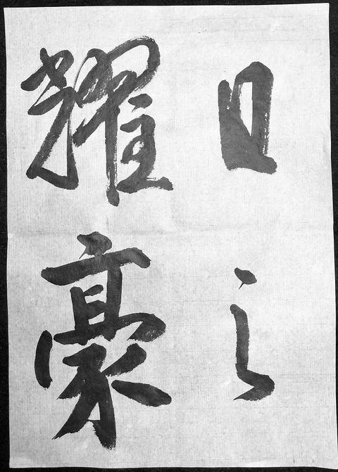 ito46