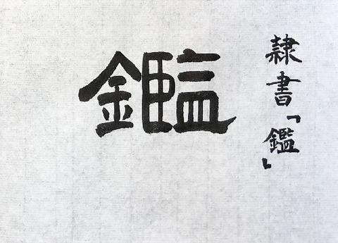 No.48d_kagami