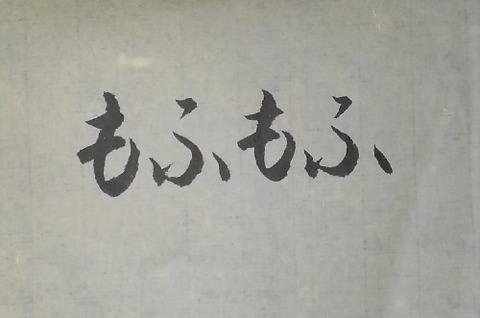 No.41d_mofumofu