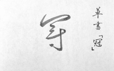 No.296d_kanmuri