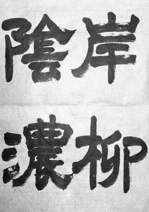 No.48k_kisi4