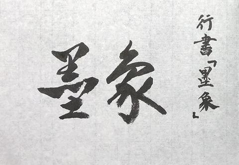 No.299d_bokusyo