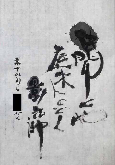 No.17-2t_musikikuya