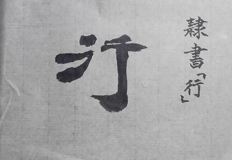 No.254d_gyo[1]