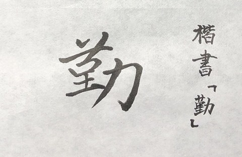 No.297d_tutome[1]