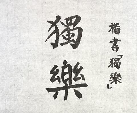 No.303d_dokuraku[1]