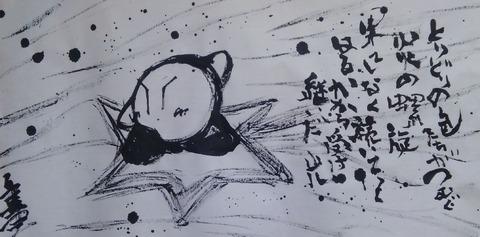 No.29e_inotinohi