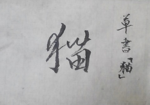 No.21d_neko[3]