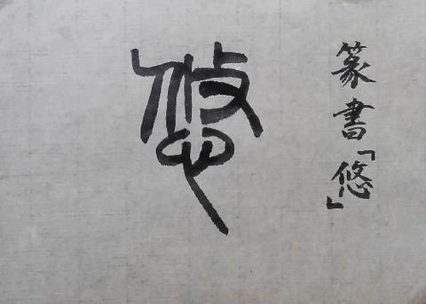 No.2217d_yuu[2]