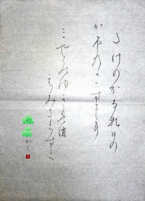 No.3h_takenoboru3